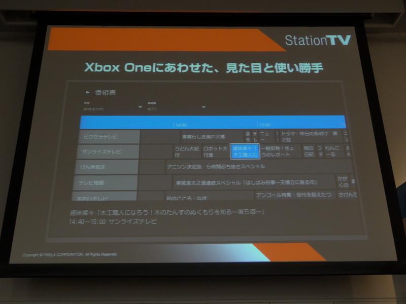 番組表は標準アプリに合わせた横スクロールUIを採用