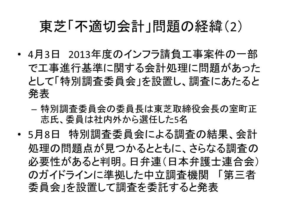 東芝「不適切会計」問題の経緯(2)