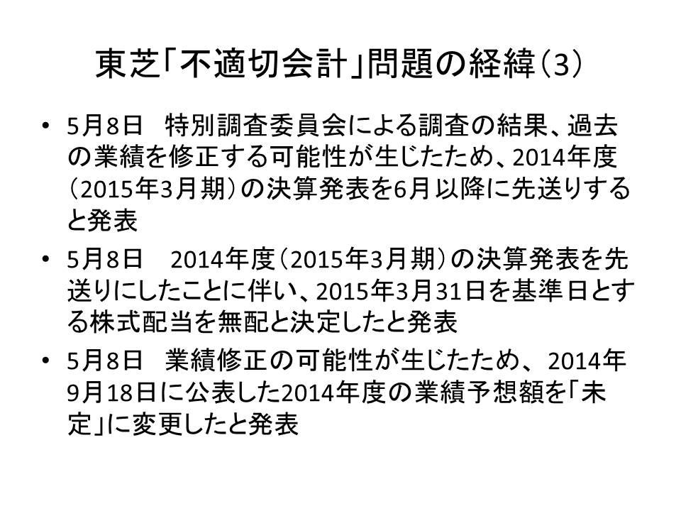 東芝「不適切会計」問題の経緯(3)