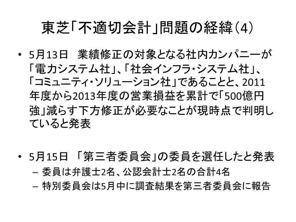 東芝「不適切会計」問題の経緯(4)