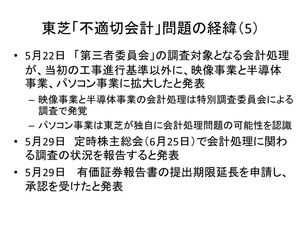 東芝「不適切会計」問題の経緯(5)