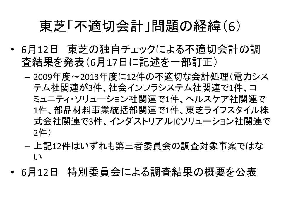 東芝「不適切会計」問題の経緯(6)