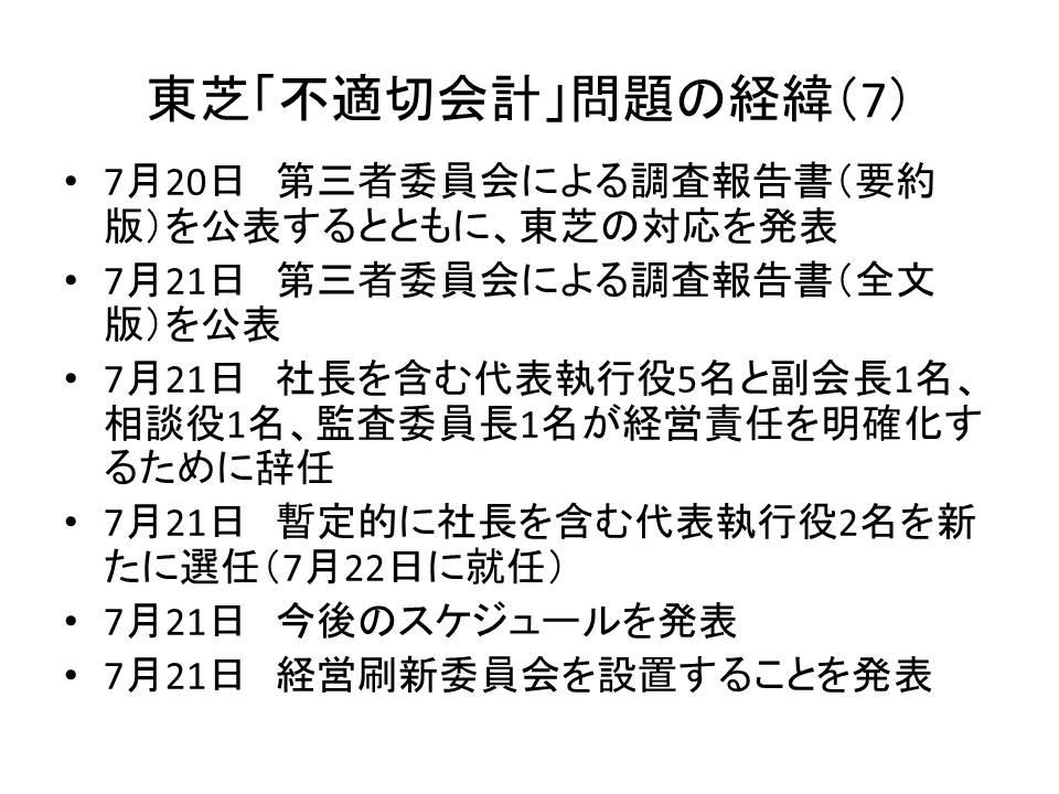 東芝「不適切会計」問題の経緯(7)