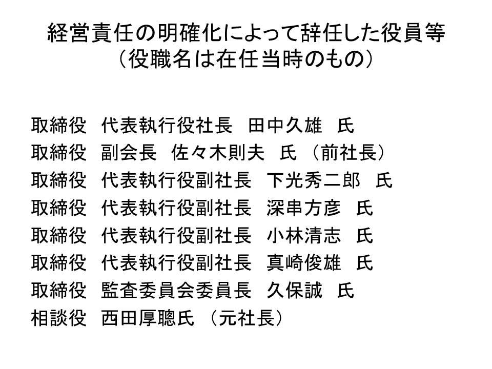 経営責任を明確化するために辞任した役員等の一覧。東芝の公表資料を基にまとめた