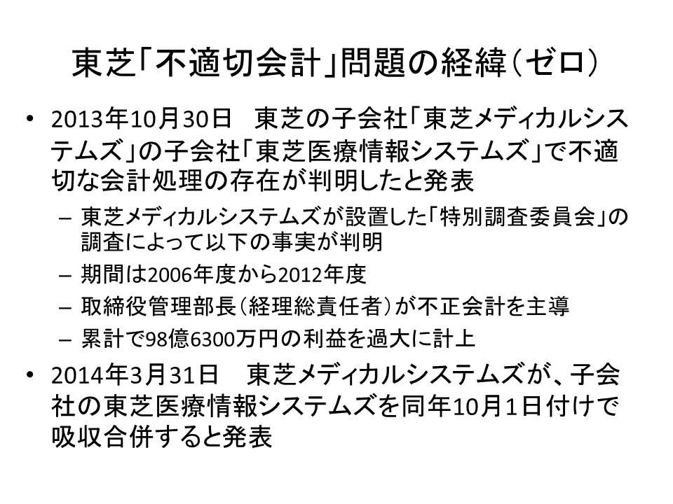 東芝「不適切会計」問題の経緯(ゼロ)。東芝メディカルシステムズが2013年10月31日に公表した資料からまとめた
