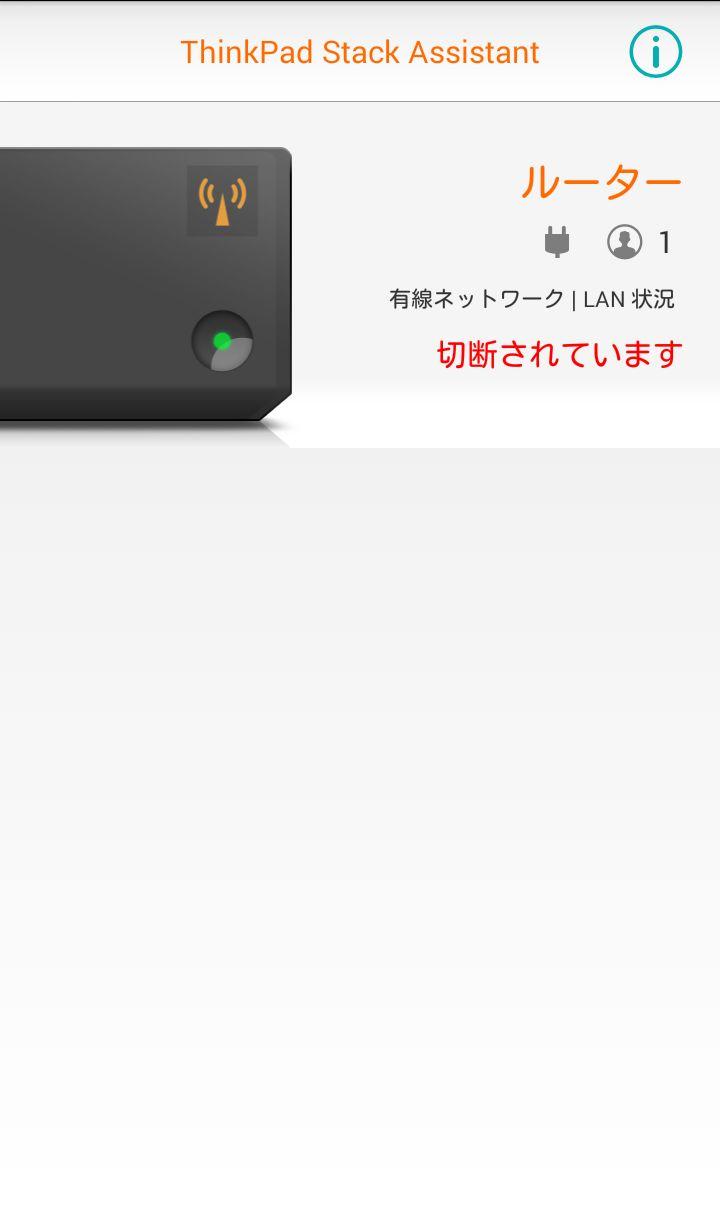 ThinkPad Stack Assistantアプリ。基本的にはルーターの設定を行なうためのものだが、右のようにスタックした他のモジュールの状況も確認できる