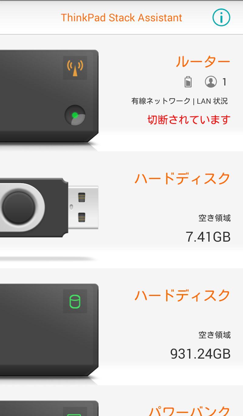 USB microSDカードリーダをルーターに接続すると、microSDカードも扱えるようになる(表示上はハードディスクとなっている)。USBメモリにも対応する