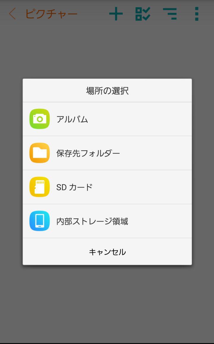 ファイルの追加を選ぶと、場所をするが、アルバム単位でも選択できる
