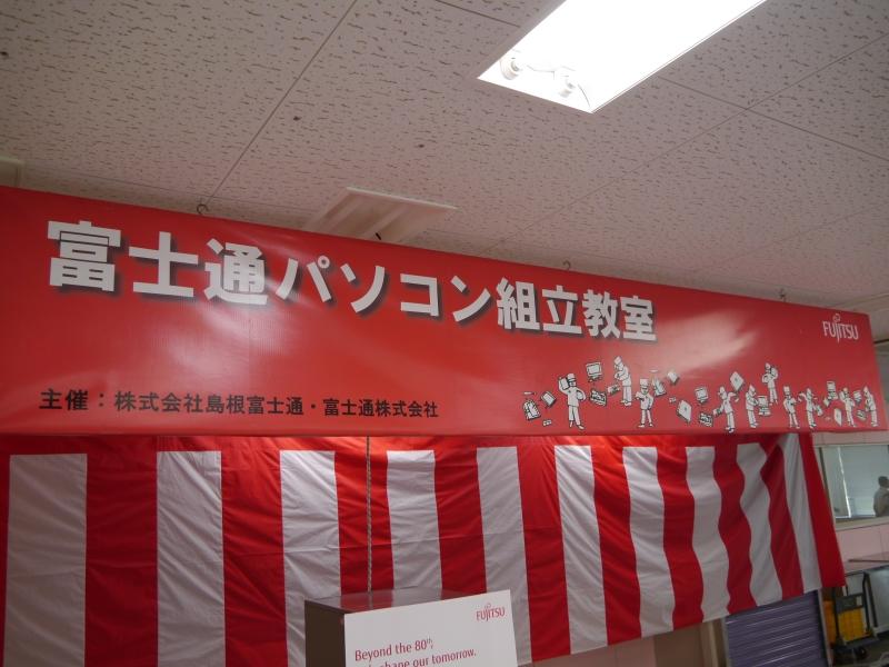 今年で10回目を迎えた島根富士通の「富士通パソコン組み立て教室」