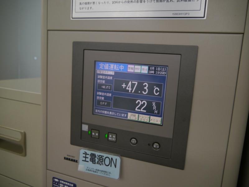 「チャンバー体験」の様子。室温0℃と、室温47℃の環境を体験した