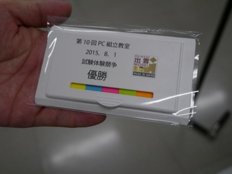 ここで優秀な成績を収めると富士通特製付箋紙がもらえる