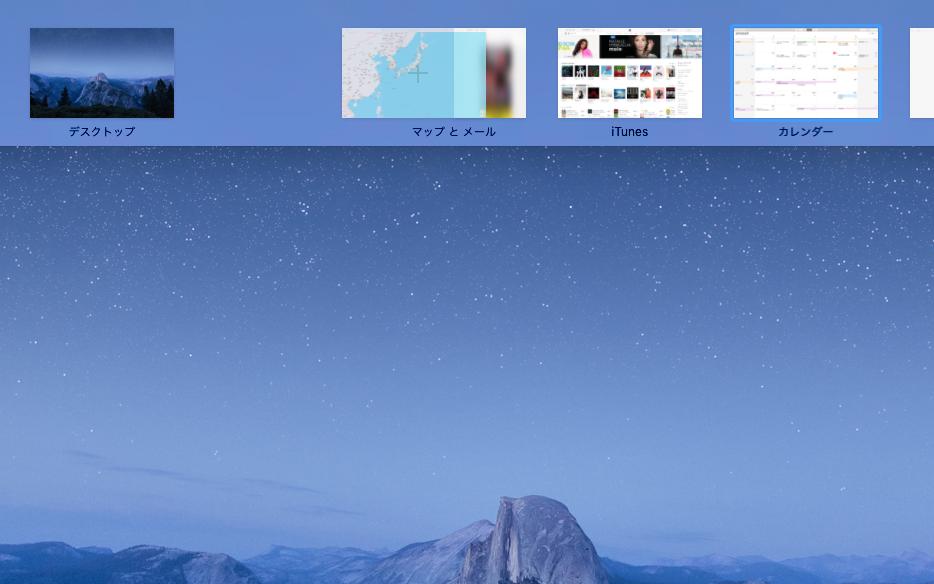 フルスクリーン表示アプリケーション同士をドラッグ&ドロップ操作で重ねるか、デスクトップから対応アプリケーションをドラッグ&ドロップする