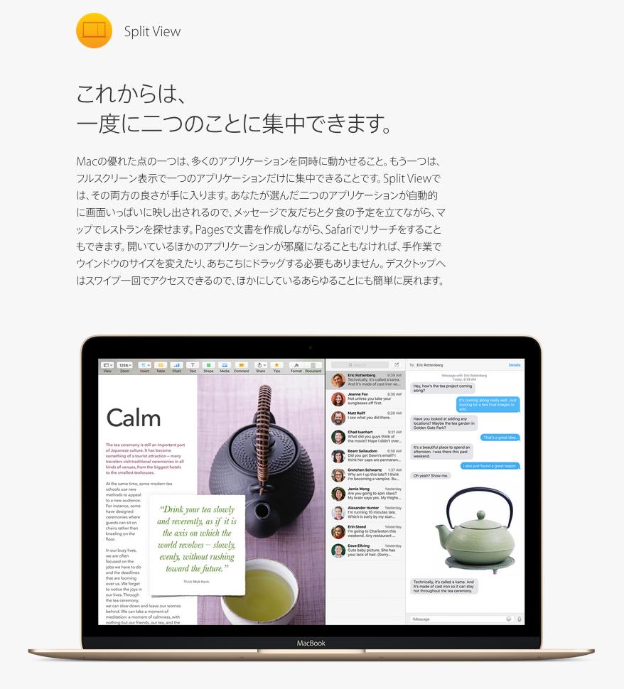 AppleのEl Capitan特設サイトにおけるSplit Viewの紹介。フルスクリーン対応のアプリケーションを2つ並べて1画面に表示する機能だ