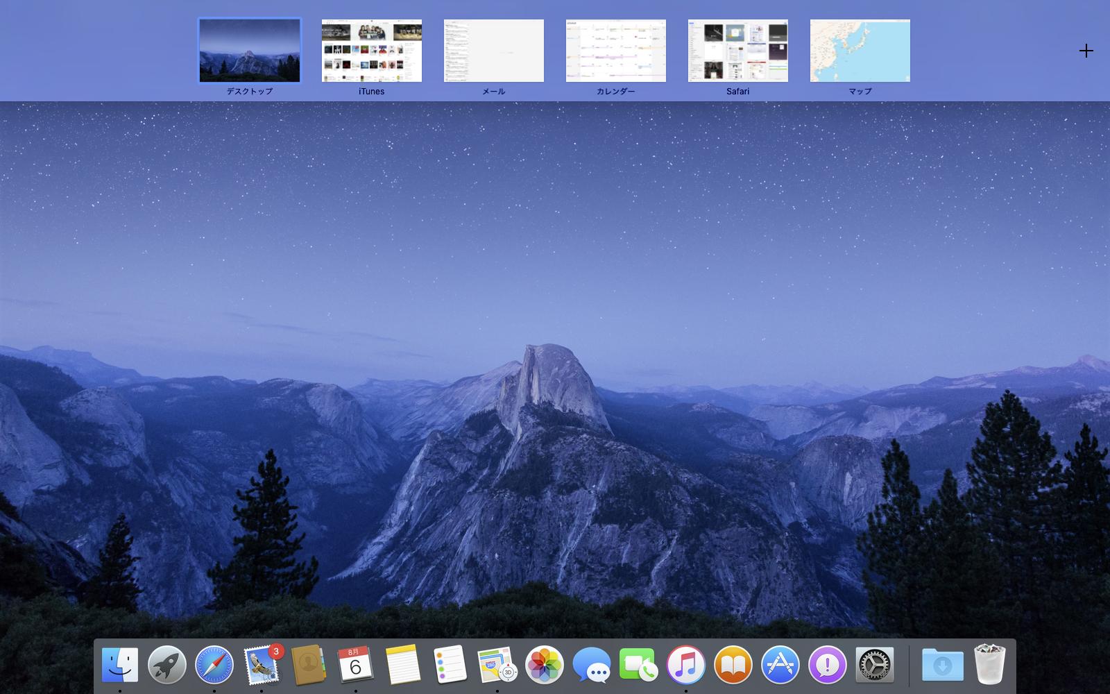 プリインストールされている標準アプリケーションのほとんどがフルスクリーン表示に対応しており、仮想デスクトップの1画面を利用できる