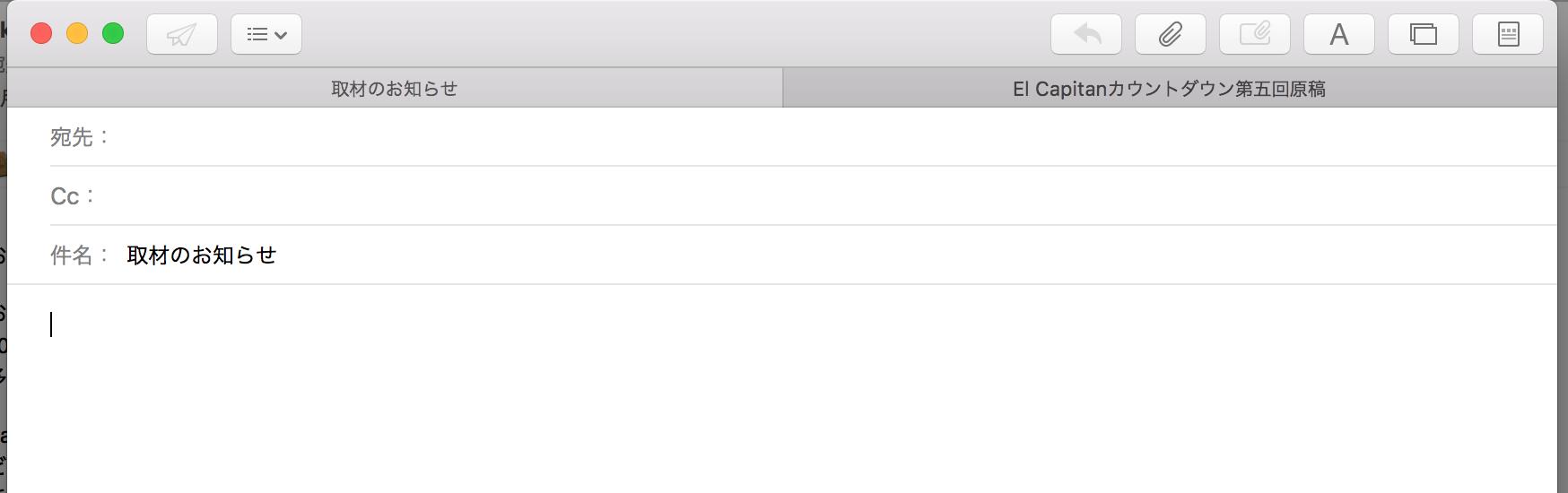 これまではウィンドウ表示で行なうしかなかった複数メールの同時作成もタブ表示で並行して行なえる