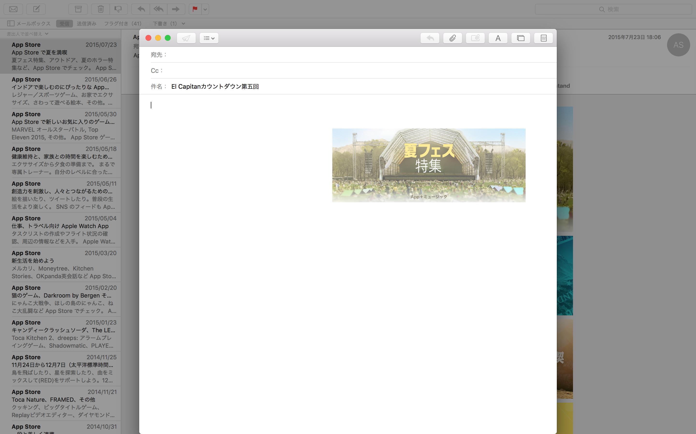 画像などは、タイトルバーへのドラッグ&ドロップ操作で作成メールに貼り付けられるようになった