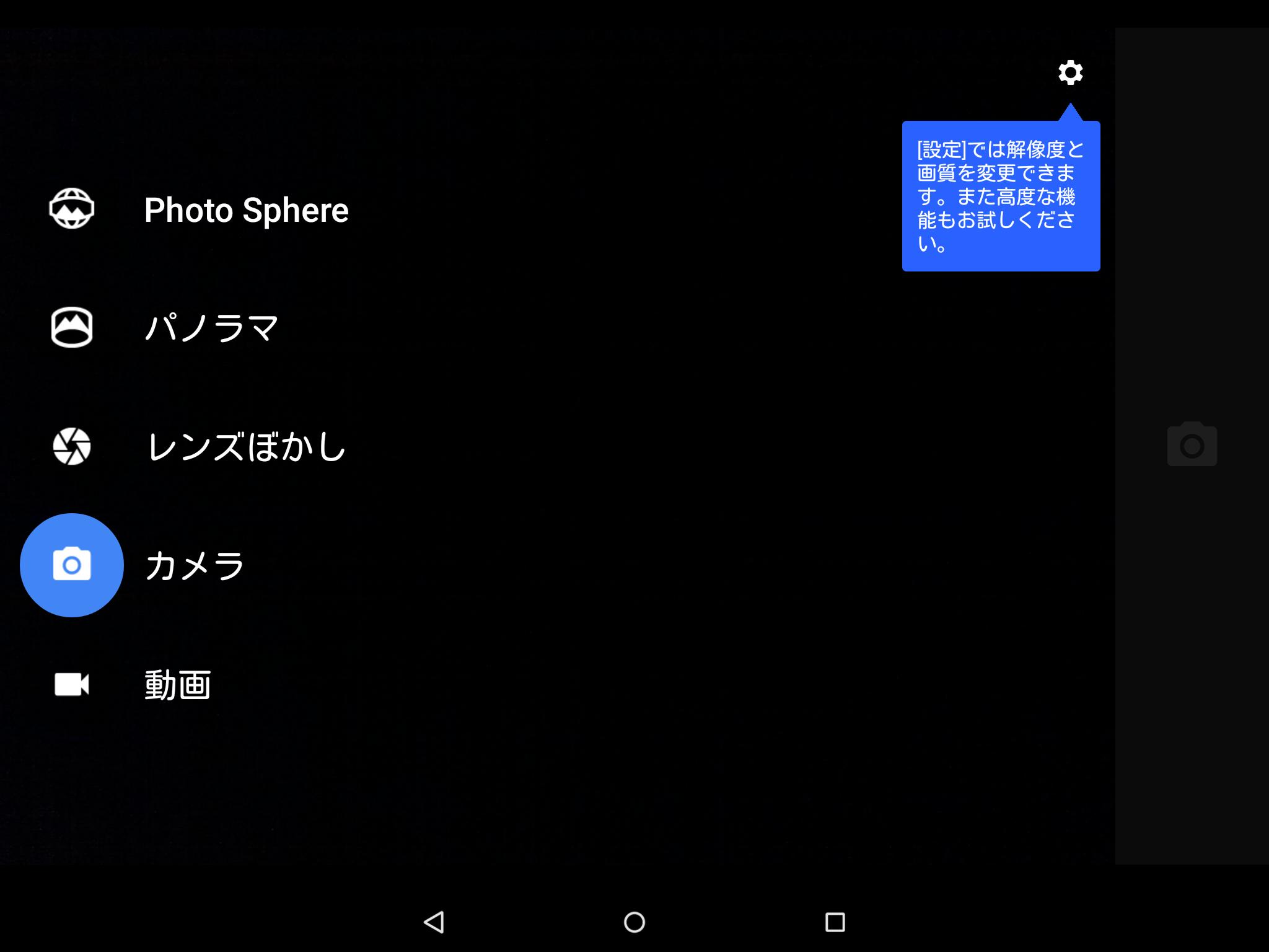 カメラのインターフェイスはAndroid標準