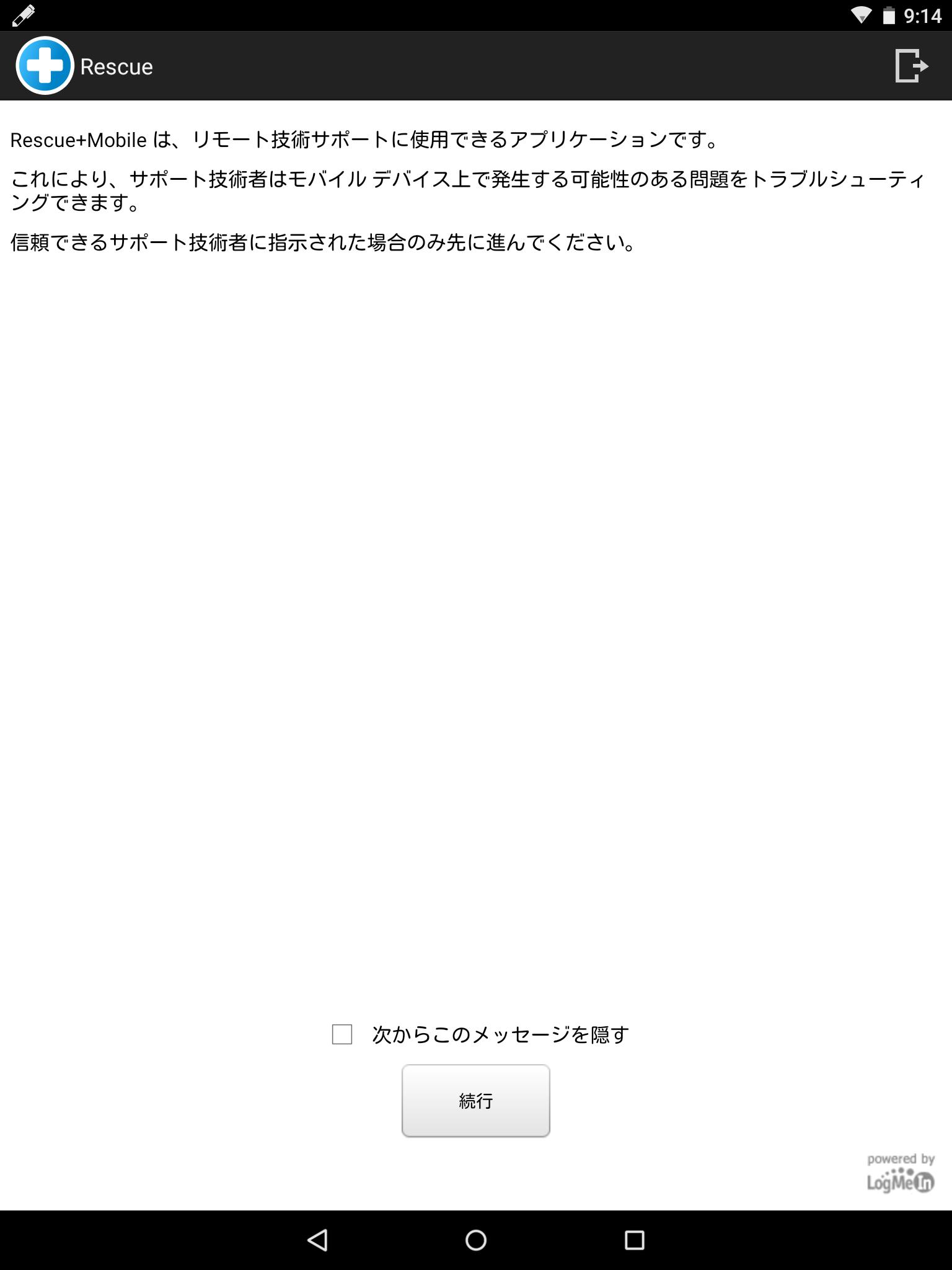 リモートサポートアプリ「Rescue」