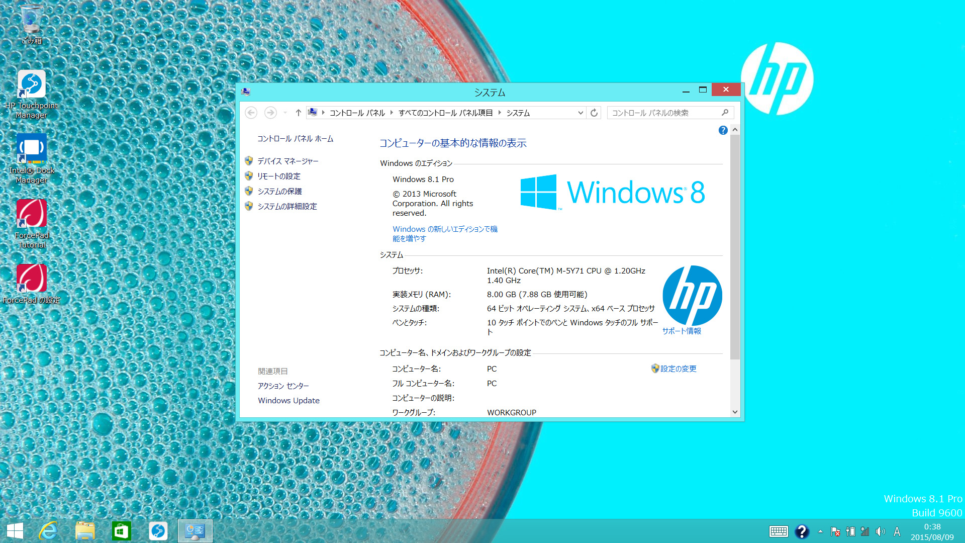 起動時のデスクトップ。壁紙の変更と、HP Touchpoint Manager、Intel Dock Manager、ForcePad Tutorial、ForcePadの設定のショートカット