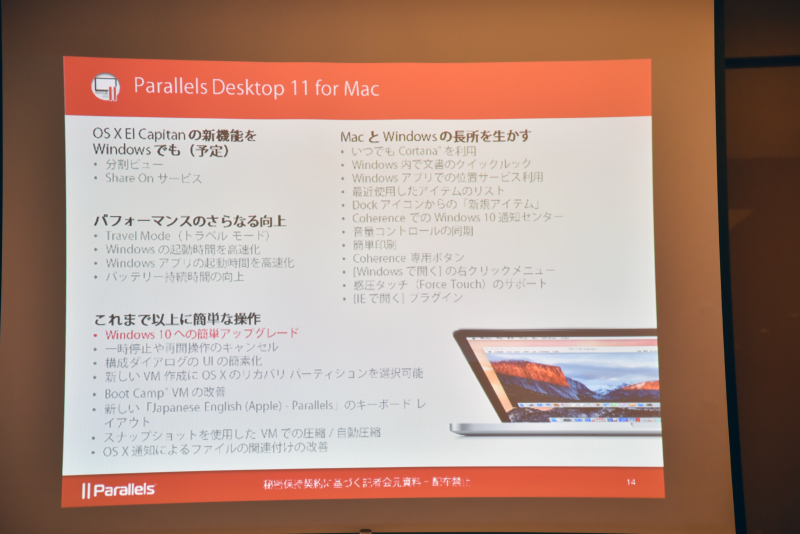 「Parallels Desktop 11 for Mac」の特徴