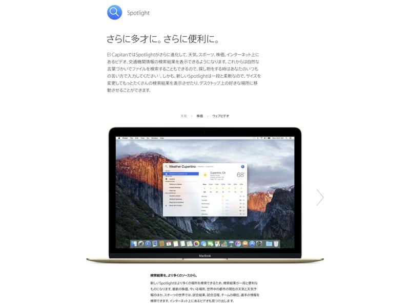 Macのデスクトップ検索にとどまらず、天気、スポーツ、株価、交通機関情報等の検索結果を表示できるようになるSpotlight