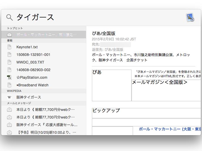 検索キーワードは「明日の東京の天気」。検索結果はインターネットのリンクとして提示され、リンク先に飛ぶとお天気情報が表示される