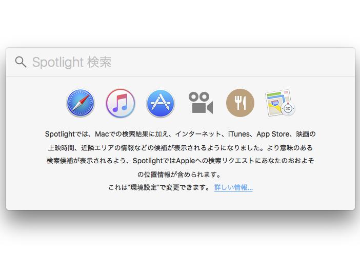 Spotlightでは、インターネット、iTunes、App Store、映画の上映時間、近接エリアの情報などの検索候補が表示される