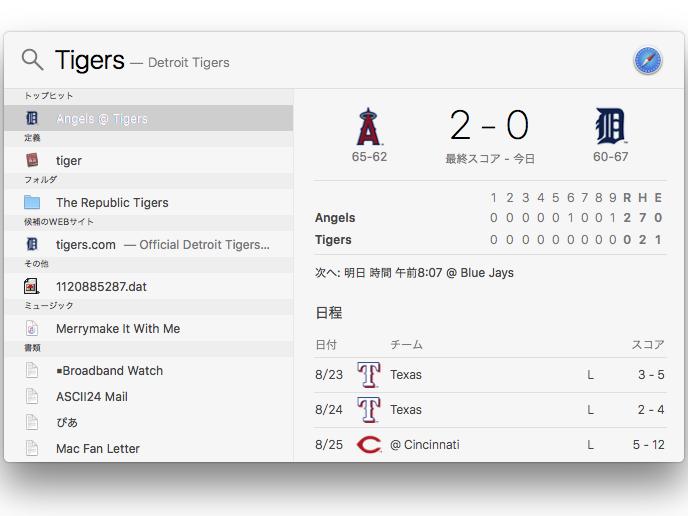 一方、「Tigers」と英文字でキーワード検索をすると、米デトロイトタイガースの試合結果が表示される。ビジュアルは国内結果より洗練されているが、いずれ追いつくことに期待したい