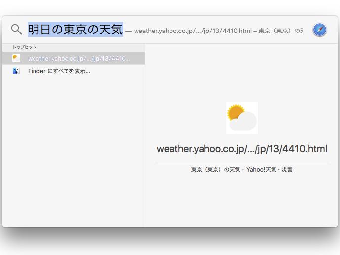 こちらは現行のYosemiteにおける「タイガース」での検索結果。Wikipediaのリンクは候補にあがるが、トップヒットはメールになっている