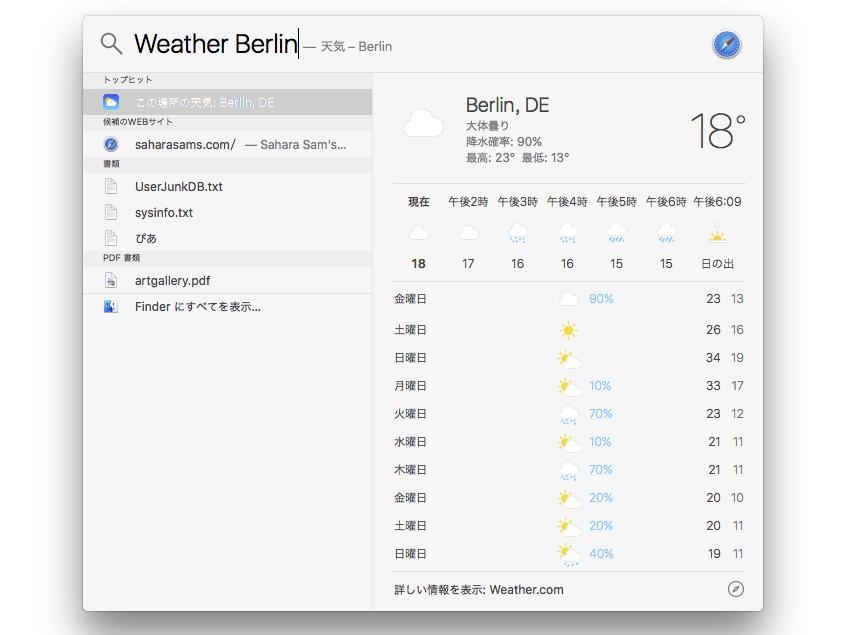 英語の場合は、「Weather Berlin」をキーワードにすると、Spotlightのウィンドウ内に情報がすべて表示される
