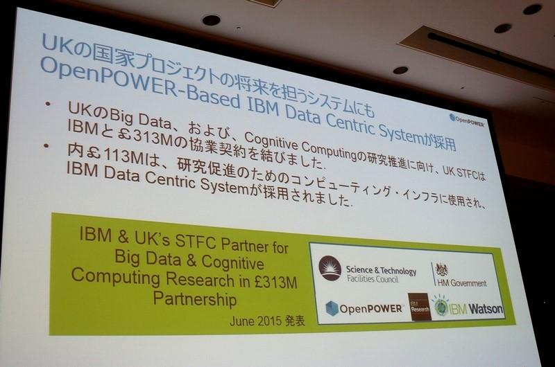 OpenPOWERは英国政府の次世代スーパーコンピュータプロジェクトにも採用された
