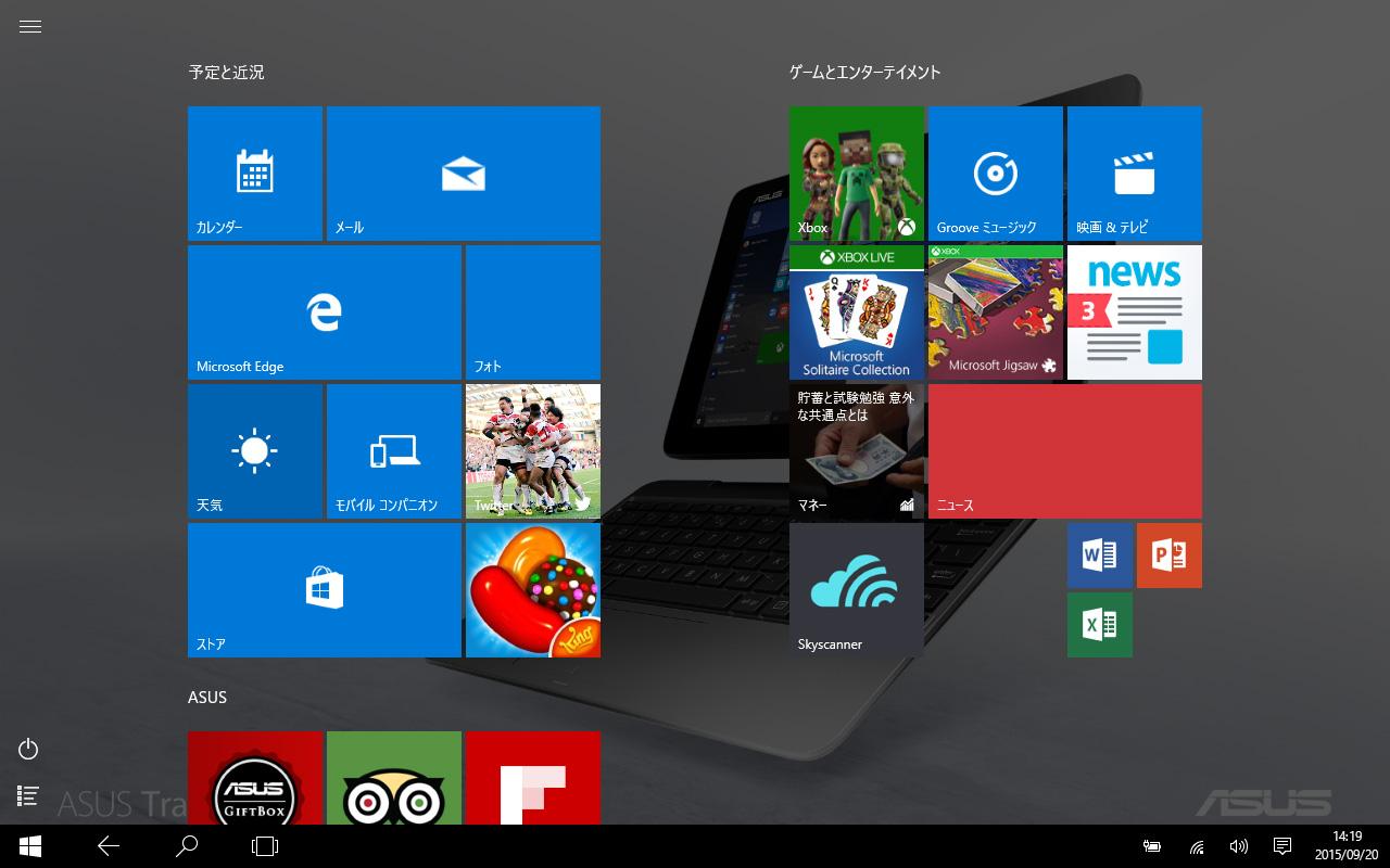 """スタート画面1(タブレットモード)<br class="""""""">Windows 10標準のOffice Mobile"""