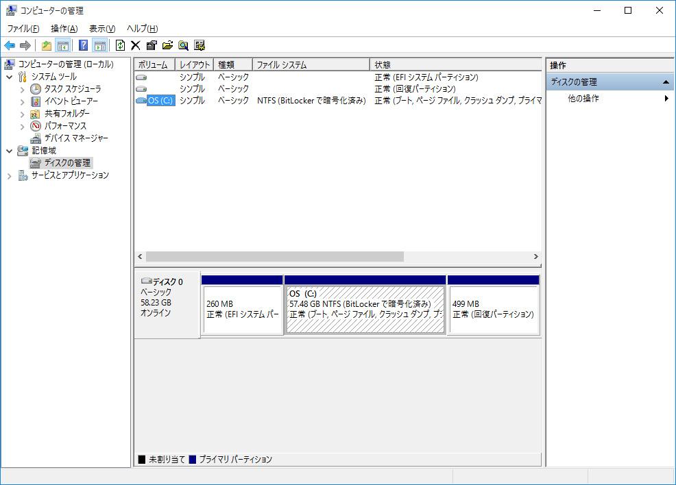 """ストレージのパーティション<br class="""""""">C:ドライブのみの1パーティションで約57.48GBが割り当てられ、BitLockerで暗号化されている"""