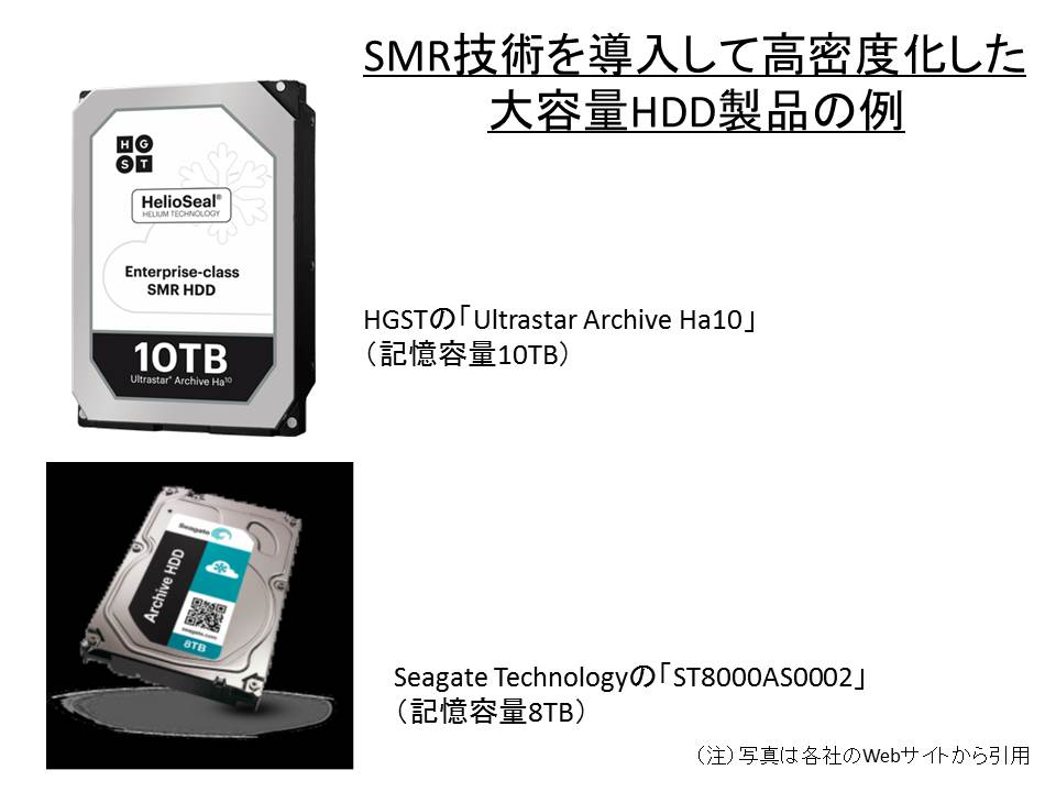 HGSTとSeagate Technologyがそれぞれ製品化したSMR技術による大容量HDD製品