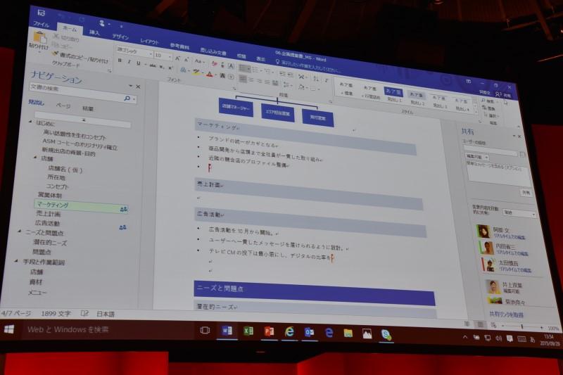 Word 2016の画面。このWordファイルは複数のユーザーが共有しており、共有メンバーが文章を入力すれば、1字1字入力されていく様子が表示され、編集状況をリアルタイムで確認できるようになっている
