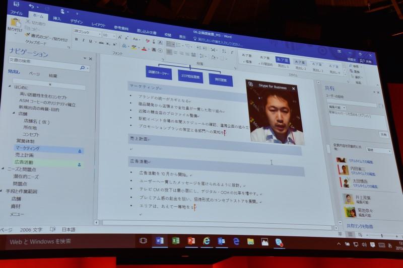 ビデオチャットにはSkypeの機能が利用されている。チャット画面は小さくできるので、Word文章を見ながらの編集作業もたやすい