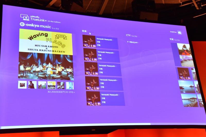 説明会で紹介されたsMedioのハイレゾ音源対応のメディアプレーヤー「TrueLink+」は、OneDrive上にある音楽や動画ファイルをストリーム再生できる