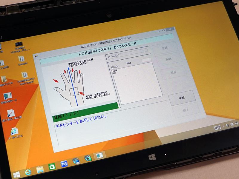 手の平を使った静脈認証システムが導入されタブレットの画面