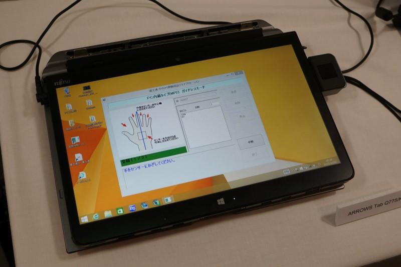 手の平を使った静脈認証に対応している法人向けの「ARROWS Tab Q775/K」。本体横についているセンサーから静脈を読み取る