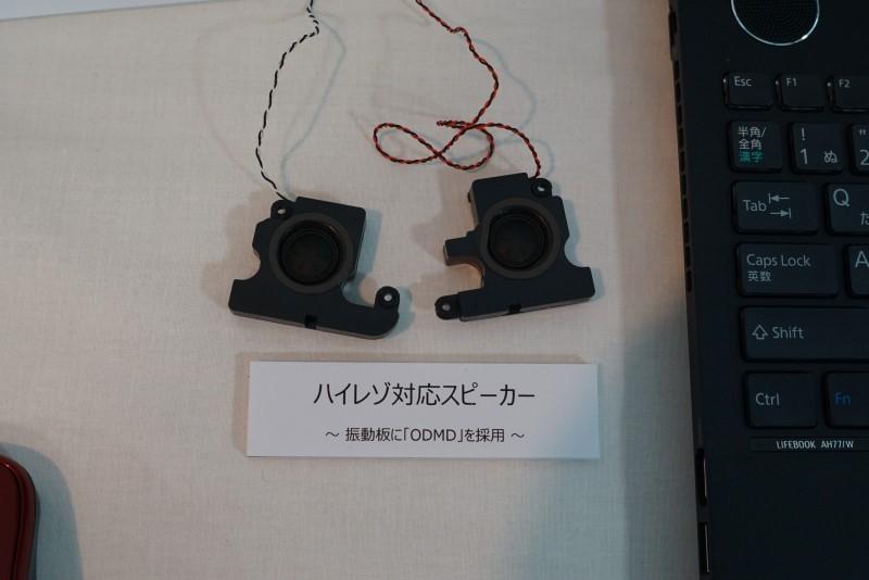 内蔵されているオンキヨーのスピーカー。振動板に「ODMD」(Onkyo Double-Molding Diaphragm)が使われている