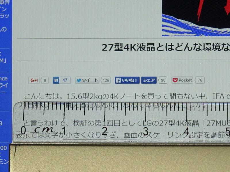 Chromeで文字サイズを大にすると、2バイト文字だと幅1.5mmくらいになる