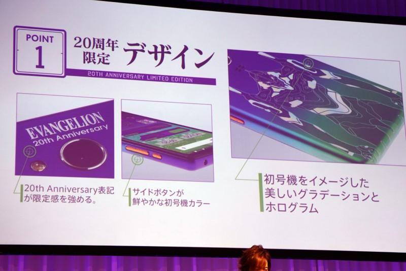 エヴァンゲリオン20周年を記念して発売。デザインはエヴァ初号機をイメージしている