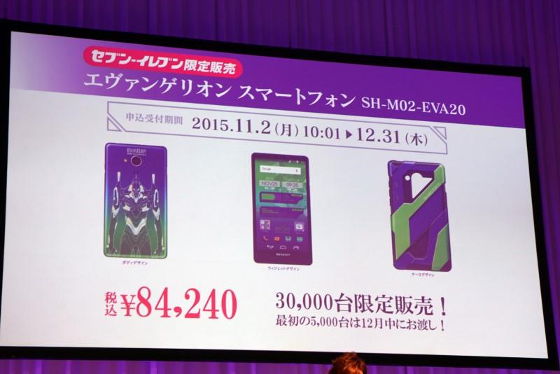 エヴァンゲリオンスマートフォン「SH-M02-EVA20」を30,000台限定で販売