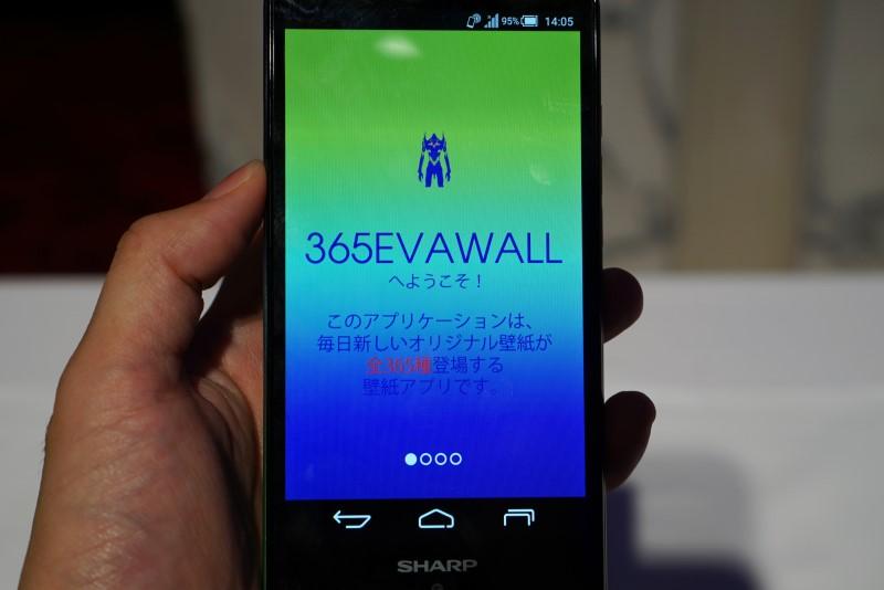 特典の1つである全365種の壁紙を閲覧するアプリ