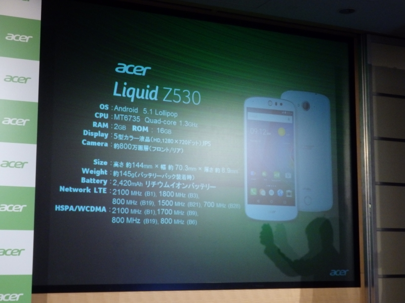 Liquid Z530の主な仕様