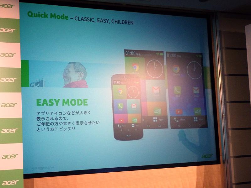「Easy Mode」はアイコンを大きく表示させ、年配者でも見やすいという