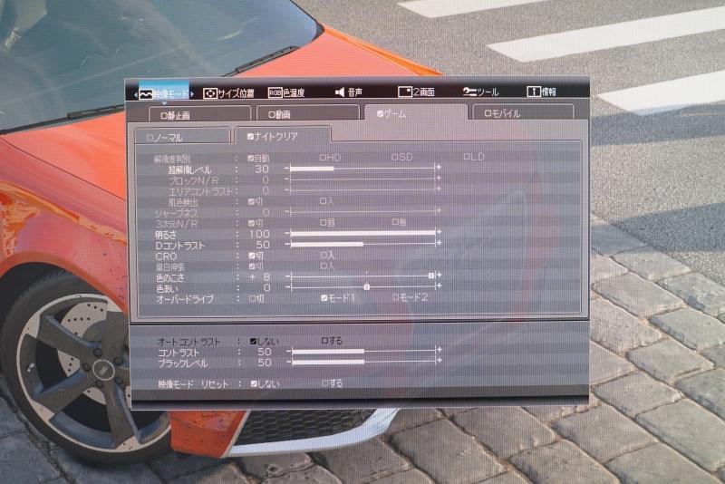 LCD-RDT272XPB側のNight Clear Visionモードの設定画面。LCD-RDT242XPBと構成は同じ