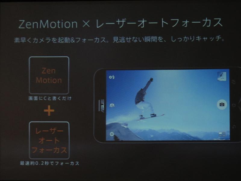 ZenMotionでスリープ状態から復帰してすぐカメラを起動できるので、レーザーオートフォーカスの高速性が活きる