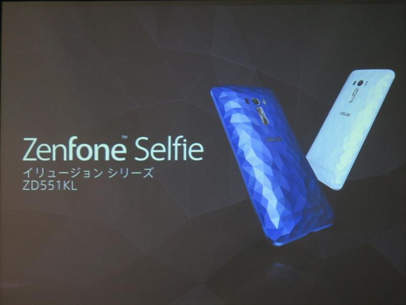 ZenFone Selfieのイリュージョンパープルとイリュージョンホワイトを投入