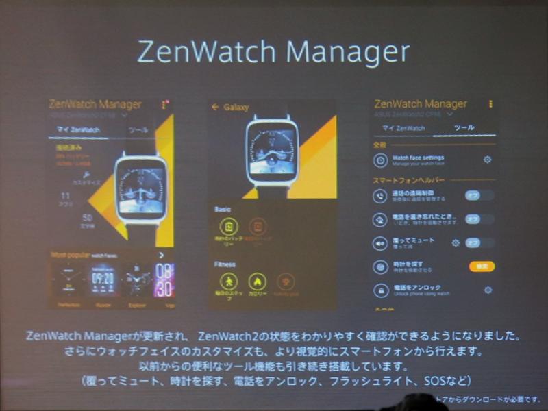 ZenWatch ManagerでAndroid上からさまざまな設定が可能